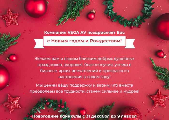 Компания VEGA AV от всей души поздравляет вас с Новым годом и Рождеством!